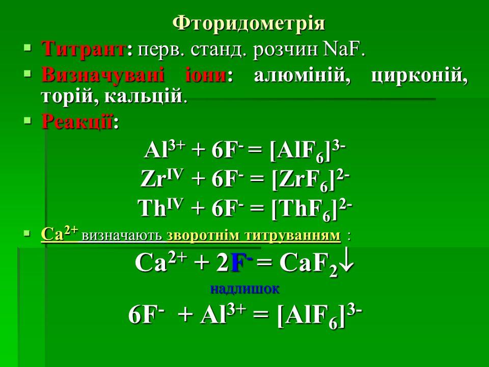 Ca2+ + 2F- = CaF2 6F- + Al3+ = [AlF6]3-